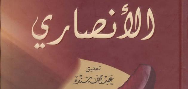 صورة جديد شعر حسان بن ثابت