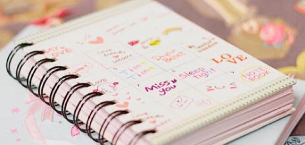 صورة جديد كيف أكتب مذكراتي اليومية