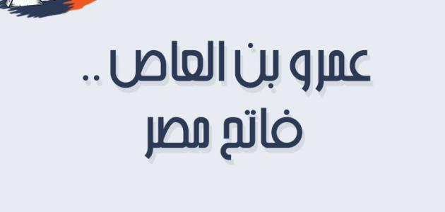صورة جديد عمرو بن العاص