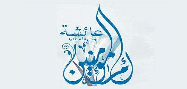 صورة جديد سيرة السيدة عائشة