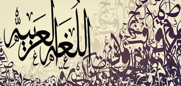 صورة جديد بحث عن اللغة العربية