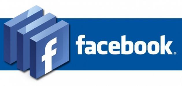 صورة جديد حذف حسابي في الفيس بوك نهائياً