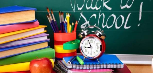 صورة جديد نصائح للطلاب في بداية العام الدراسي