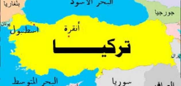 صورة جديد أين تقع تركيا