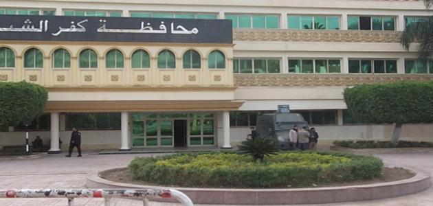 صورة جديد محافظة كفر الشيخ