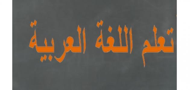 صورة جديد أهمية تعلم اللغة العربية