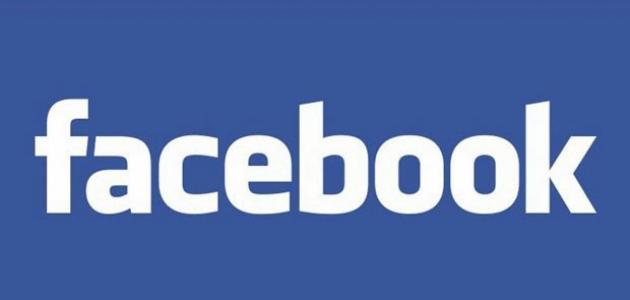 صورة جديد كيفية طلب صداقة على الفيس بوك
