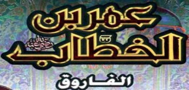 صورة جديد سيرة الصحابي عمر بن الخطاب