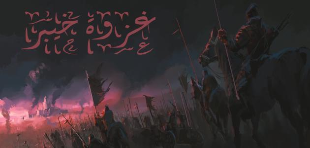 صورة جديد متى وقعت غزوة خيبر