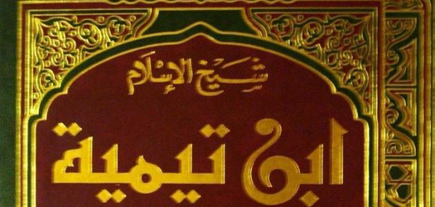 صورة جديد شيخ الإسلام ابن تيمية