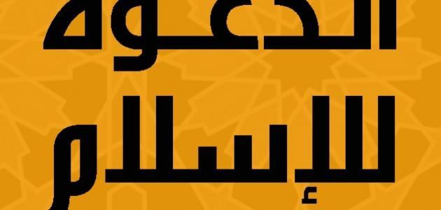 صورة جديد الدعوة إلى الإسلام