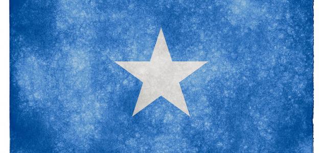 صورة جديد ما عاصمة الصومال
