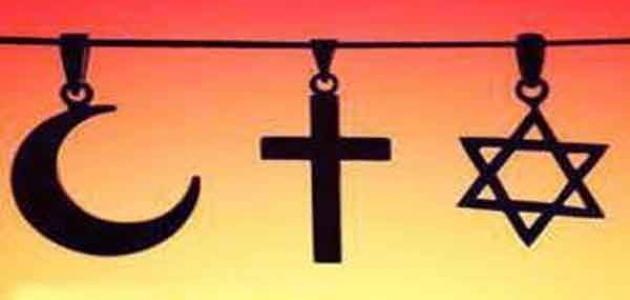 صورة جديد عدد الديانات السماوية