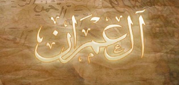 صورة جديد تعريف سورة آل عمران