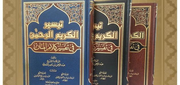 صورة جديد من مؤلف كتاب تيسير الكريم الرحمن في تفسير كلام المنان