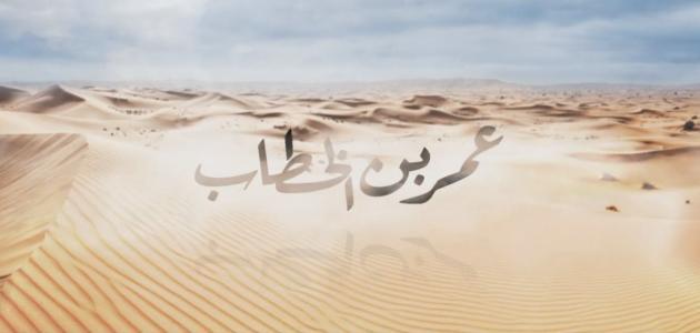 صورة جديد خطب عمر بن الخطاب