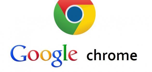 صورة جديد خصائص جوجل كروم