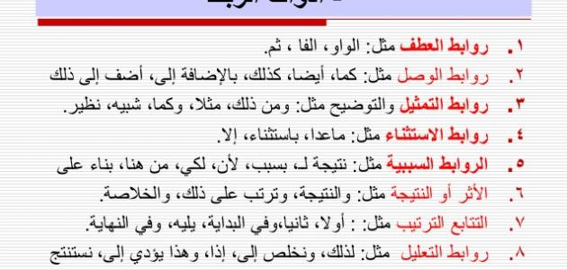 صورة جديد أدوات الربط في اللغة العربية