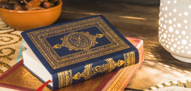 صورة جديد ما هي السبع المثاني في القرآن الكريم