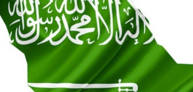 صورة جديد المملكة العربية السعودية