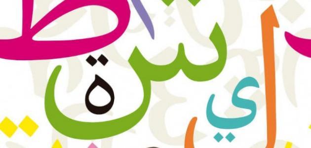 صورة جديد ما هي اللغة العربية