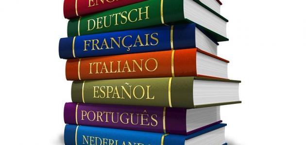 صورة جديد ما أهمية تعلم اللغات الأجنبية