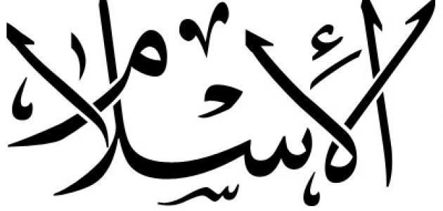 صورة جديد تعريف الدين الإسلامي