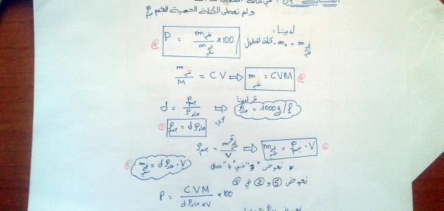 صورة جديد قانون الكثافة في الكيمياء