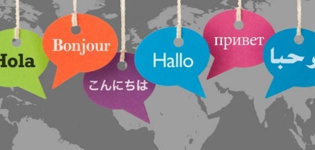 صورة جديد ما هي أصعب لغات العالم بالترتيب