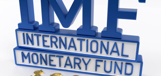 صورة جديد ما هو صندوق النقد الدولي