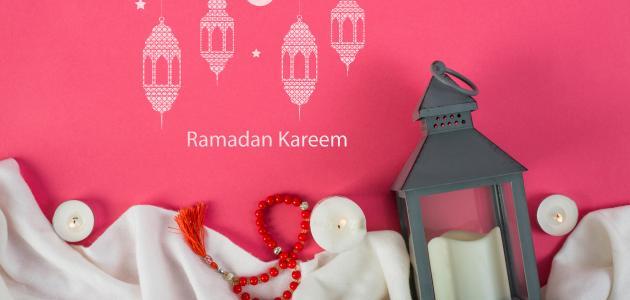 صورة جديد حكم وأمثال عن رمضان