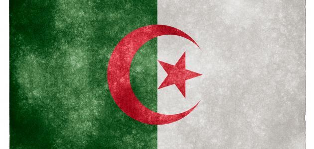 صورة جديد ما هي عاصمة الجزائر
