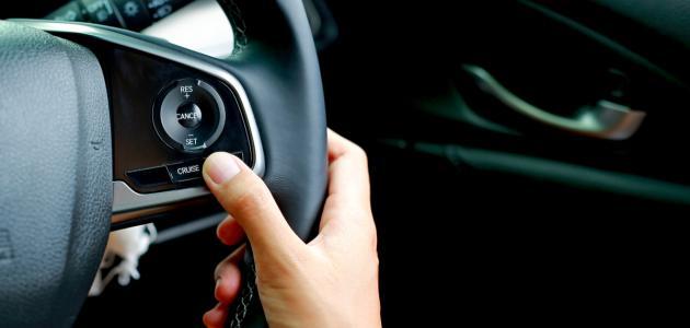 صورة جديد ما هو مثبت السرعة في السيارة