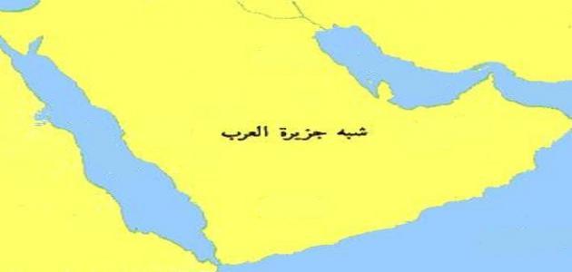 صورة جديد أين تقع شبه جزيرة العرب