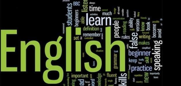 صورة جديد كيف يمكن إتقان اللغة الإنجليزية