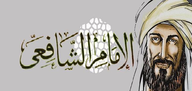 صورة جديد متى توفي الإمام الشافعي
