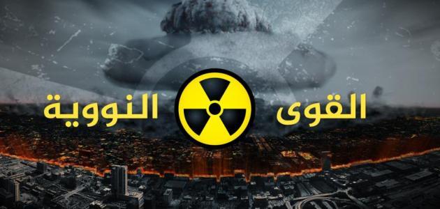 صورة جديد القوة النووية