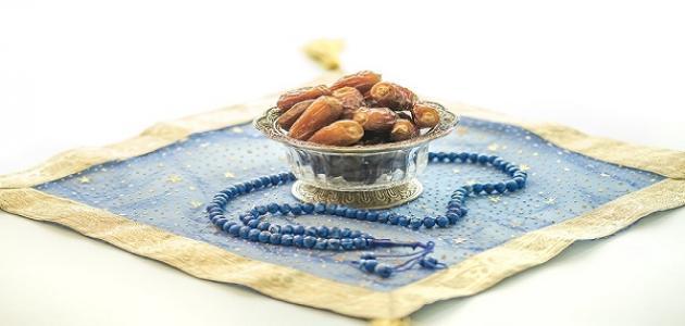 صورة جديد لماذا فرض الصيام في شهر رمضان