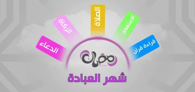 صورة جديد معلومات عن شهر رمضان