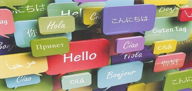 صورة جديد كل لغات العالم