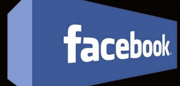 صورة جديد طريقة البحث عن أصدقاء في الفيس بوك