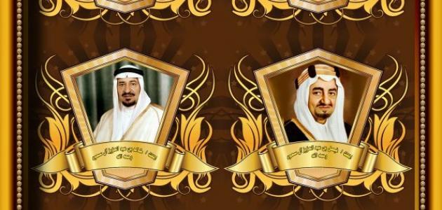 صورة جديد كم عدد ملوك السعودية