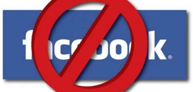 صورة جديد لماذا يتم الحظر في الفيس بوك