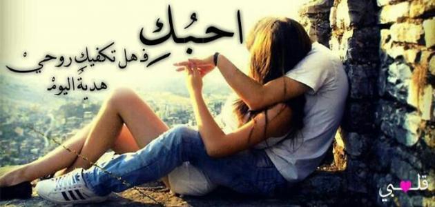 صورة جديد كلمات حب جميلة للحبيب