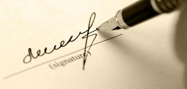 صورة جديد كيف أعمل توقيع