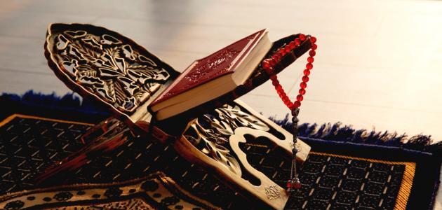 صورة جديد كيف يكون هجر القرآن الكريم