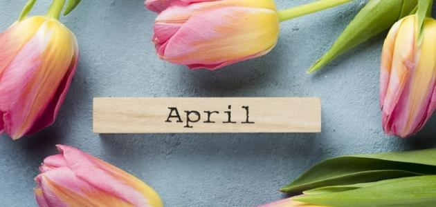 صورة جديد ما هي كذبة أبريل