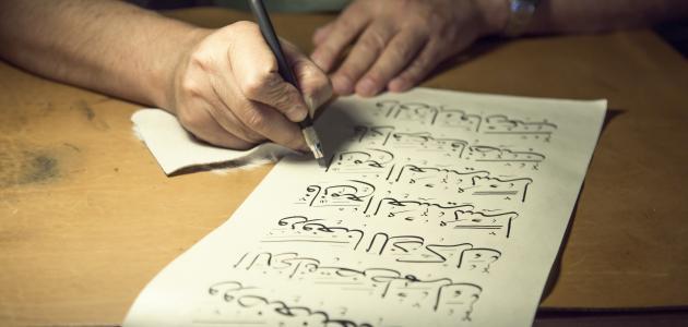 صورة جديد ما هو الخط العربي