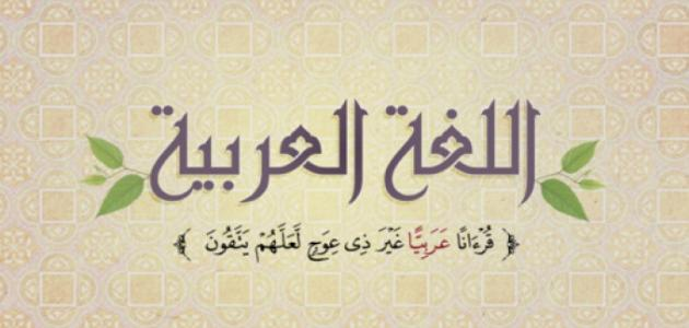 صورة جديد تشريح الجملة العربية