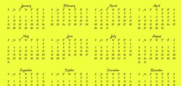 صورة جديد السنة الميلادية والسنة الهجرية